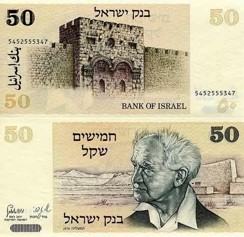 50-shekel-466923-1370896714_500x0.jpg