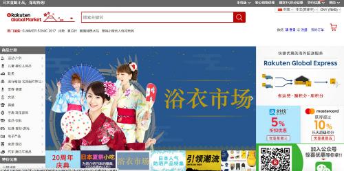 trao đổi từ Trung Quốc chiếm tỷ lệ cao trên Rakuten Global Market.