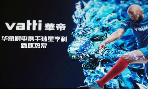 Một quảng cáo của Vatti ở Sơn Đông (Trung Quốc). Ảnh: VCG