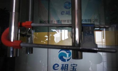 Trụ sở Ezubao tại thành phố Hàng Châuđã đóng cửa(Trung Quốc). Ảnh: AFP