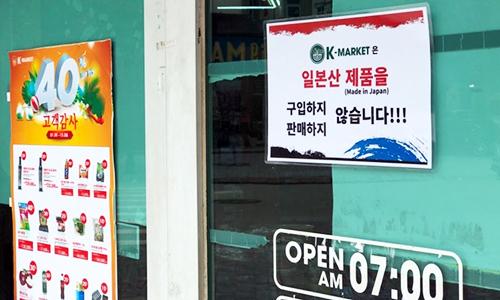 Một siêu thị K-Market tại khu Nam Từ Liêm, Hà Nội thông báo không bán hàng xuất xứ Nhật Bản. Ảnh: Anh Tú.